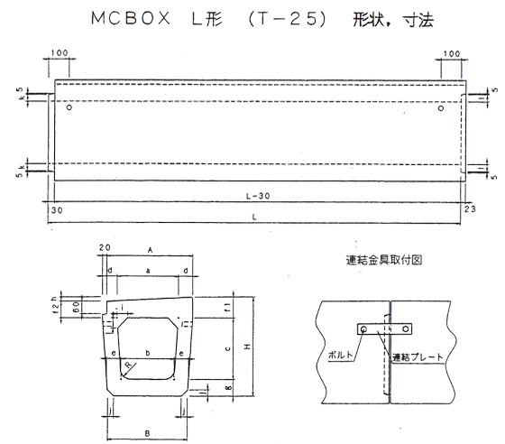 MCBOX_図1.jpg