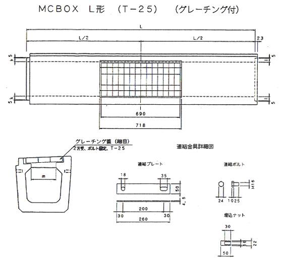 MCBOX_図2.jpg